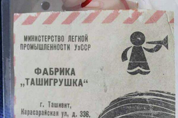 Kuklы fabriki Tashigrushka, UzSSR - Sputnik Oʻzbekiston