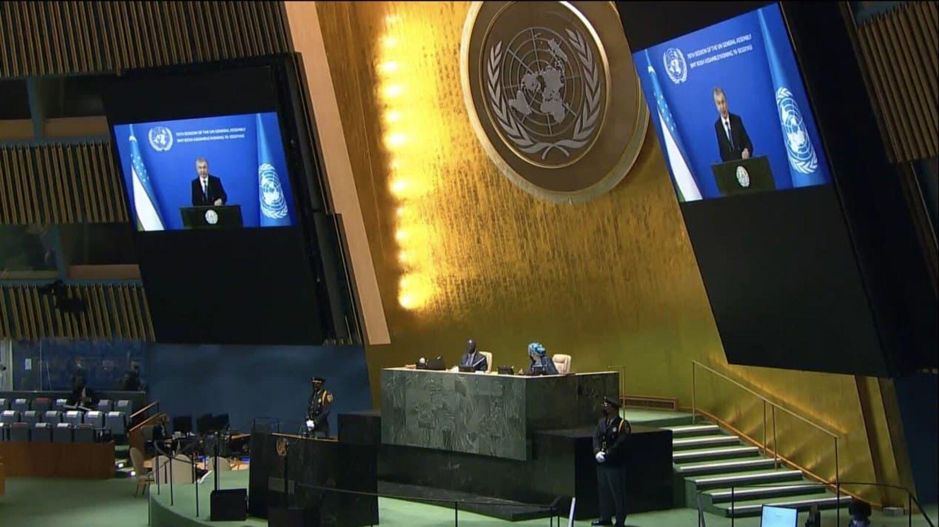 Шавкат Мирзиёев выступил с видеообращением на 76-й сессии Генеральной Ассамблеи ООН - Sputnik Узбекистан, 1920, 21.09.2021