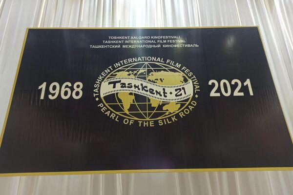 Пресс-конференция накануне открытия Ташкентского международного кинофестиваля - Sputnik Узбекистан