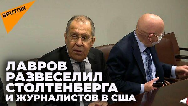 Лавров на встрече со Столтенбергом: Россия не будет вступать в НАТО  - Sputnik Узбекистан