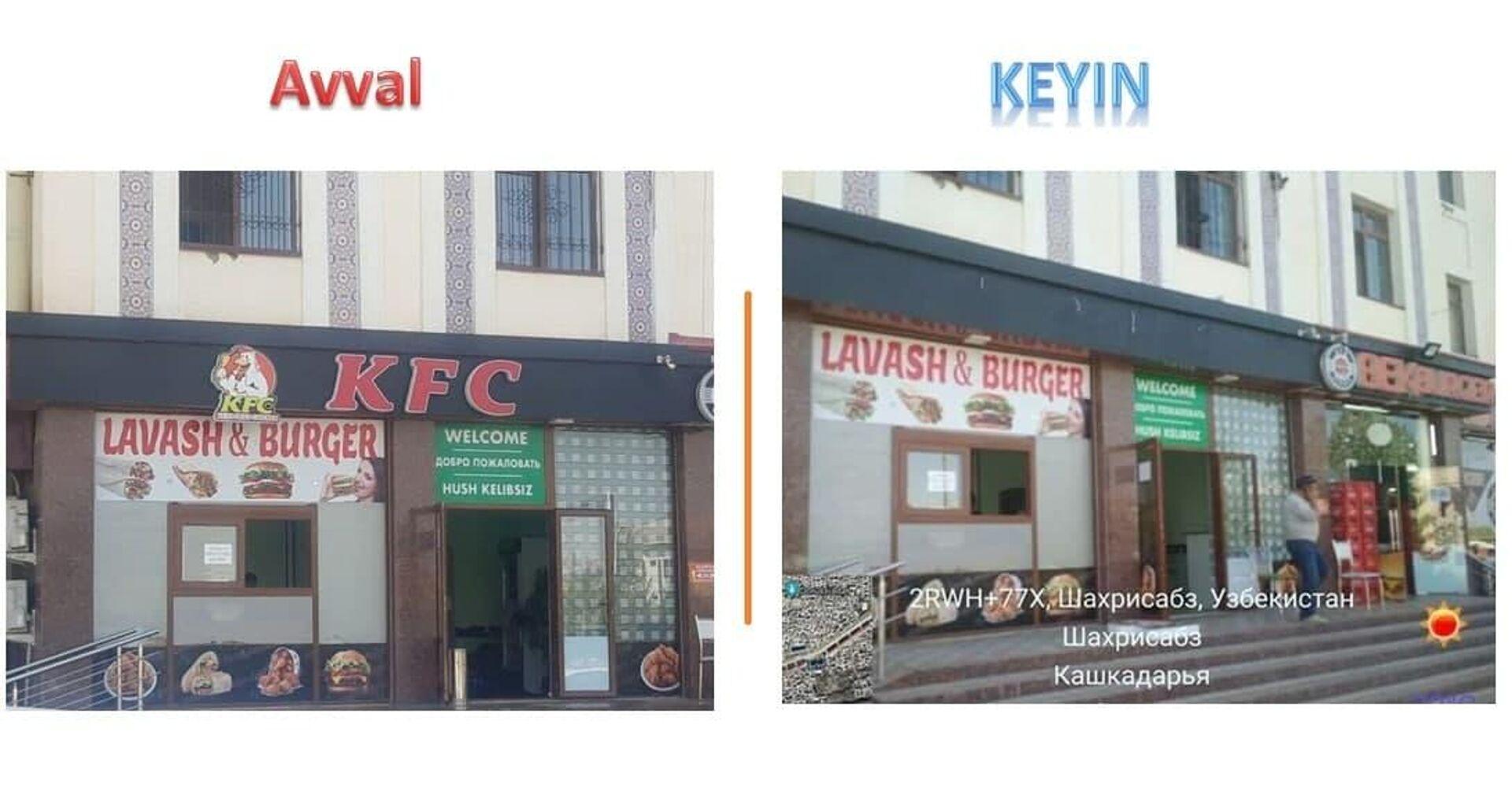 Незаконное использование логотипа KFC в Шахрисабзе  - Sputnik Узбекистан, 1920, 27.09.2021