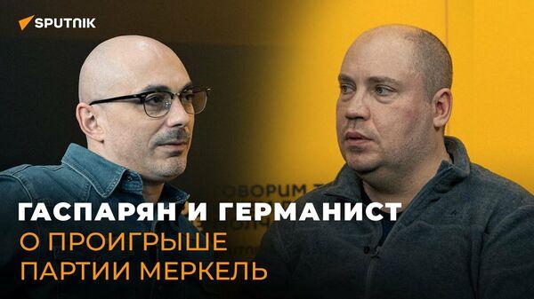 Политолог-германист объяснил Гаспаряну, почему партия Меркель проиграла выборы в бундестаг  - Sputnik Узбекистан