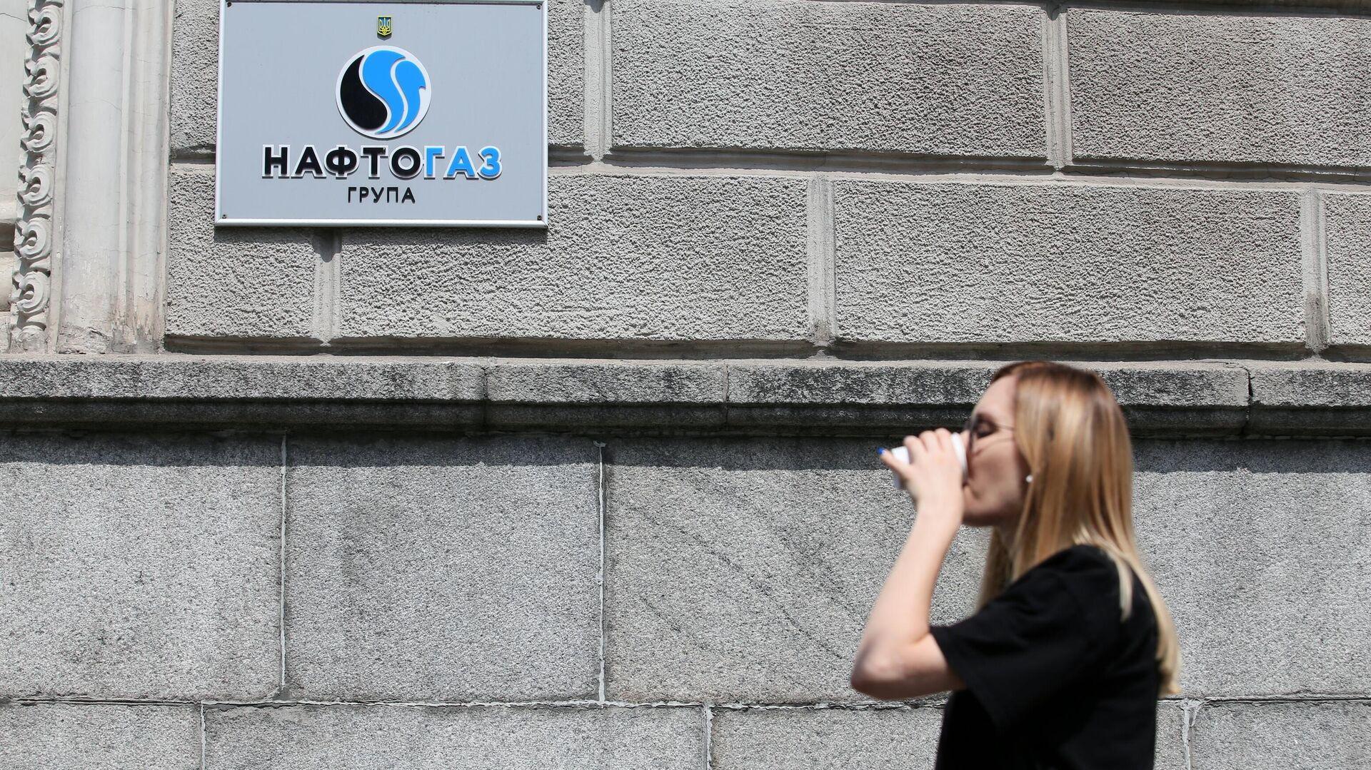 Здание национальной акционерной компании Нафтогаз-Украины.  - Sputnik Узбекистан, 1920, 29.09.2021