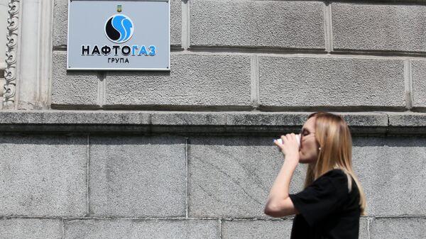 Здание национальной акционерной компании Нафтогаз-Украины.  - Sputnik Узбекистан