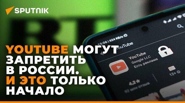 Роскомнадзор может заблокировать YouTube в ответ на удаление каналов RT - Sputnik Узбекистан
