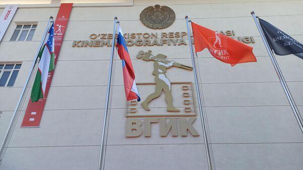 Филиал ВГИКа в Ташкенте - Sputnik Узбекистан