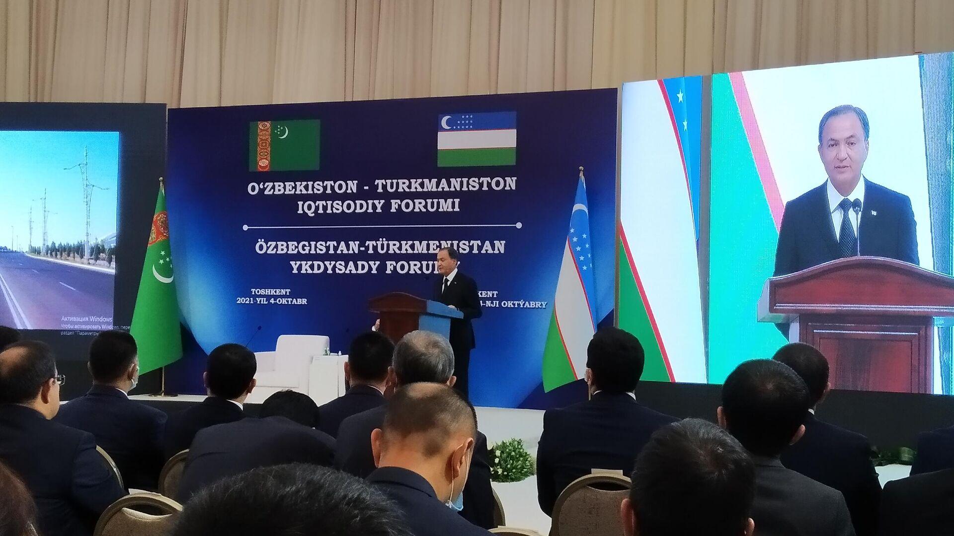 Узбекско-туркменский форум в Ташкенте - Sputnik Узбекистан, 1920, 04.10.2021