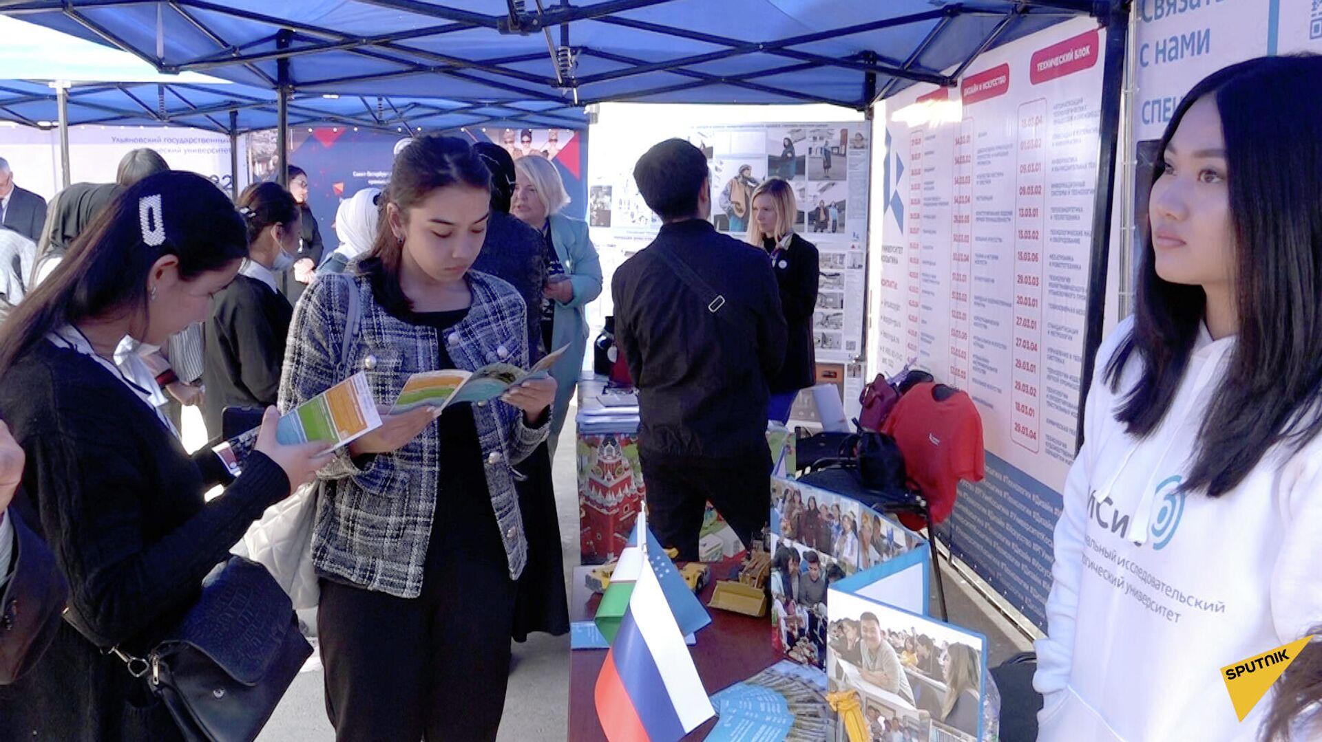 В  Ташкенте открась выставка-ярмарка Российское образование  - Sputnik Узбекистан, 1920, 05.10.2021
