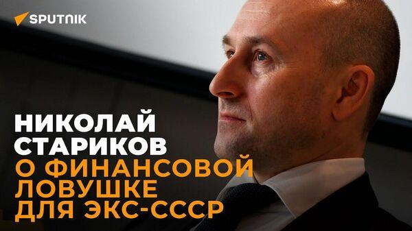 Николай Стариков: как народы экс-СССР загнали в финансовую и информационную ловушку Запада  - Sputnik Узбекистан