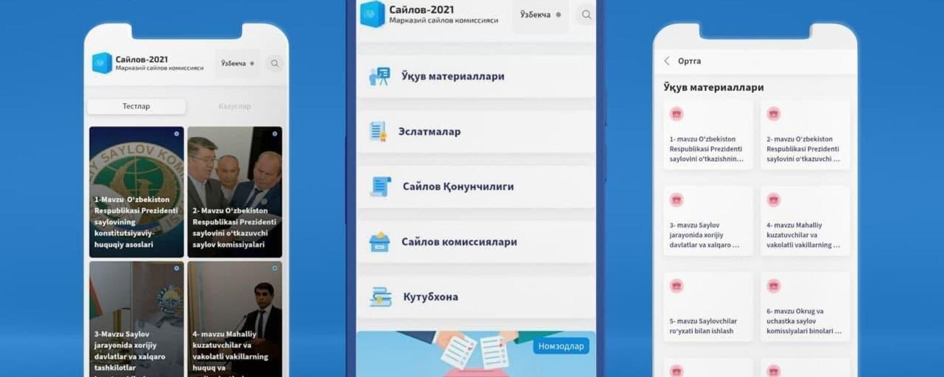 Мобильное приложение Saylov2021 - Sputnik Узбекистан, 1920, 06.10.2021