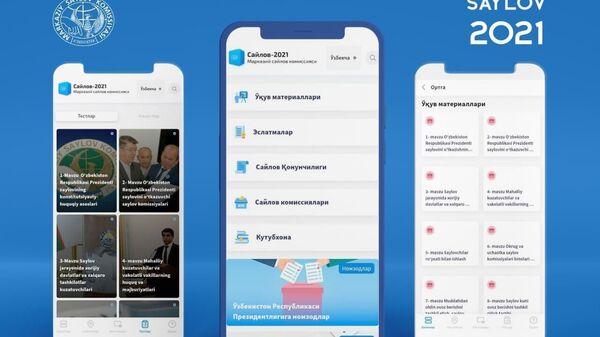 Мобильное приложение Saylov2021 - Sputnik Узбекистан