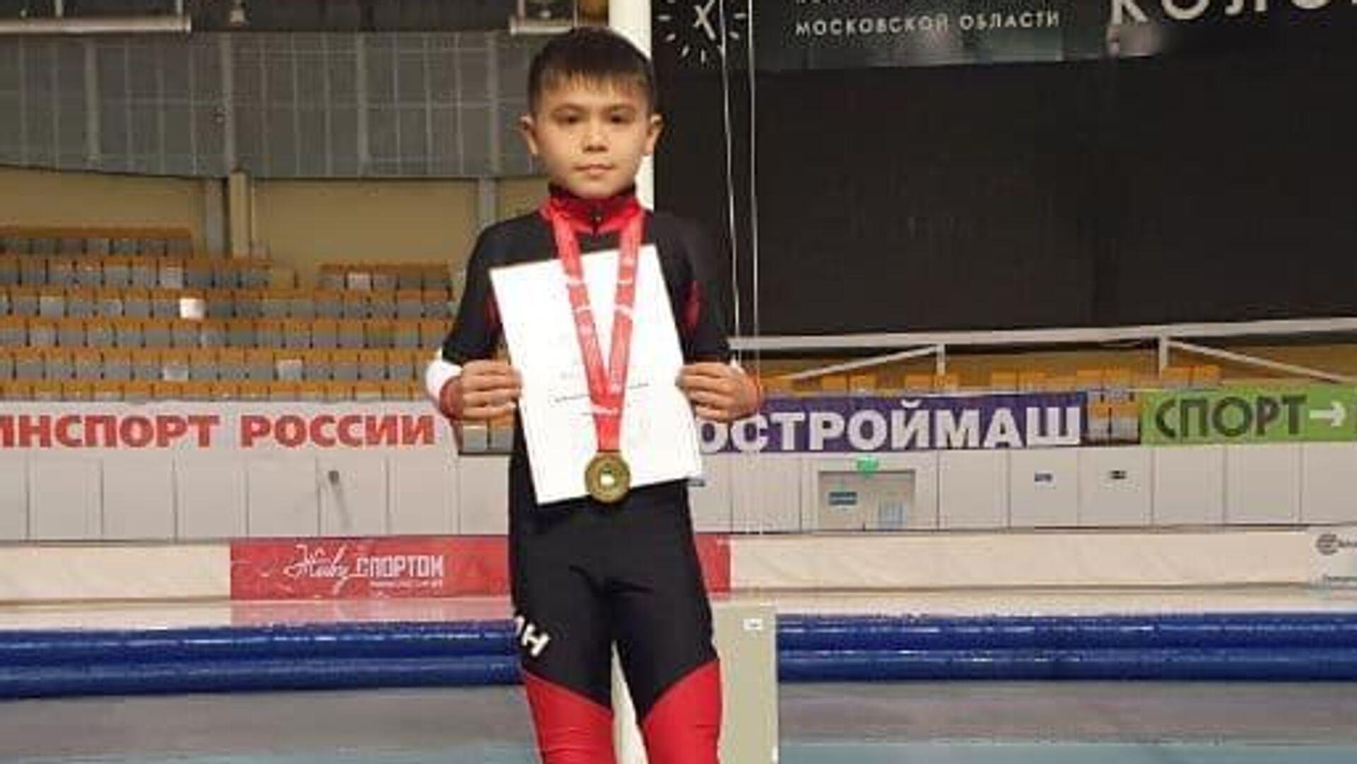 Конькобежец из Узбекистана в 11 лет завоевал три золотые медали на международном турнире - Sputnik Узбекистан, 1920, 06.10.2021