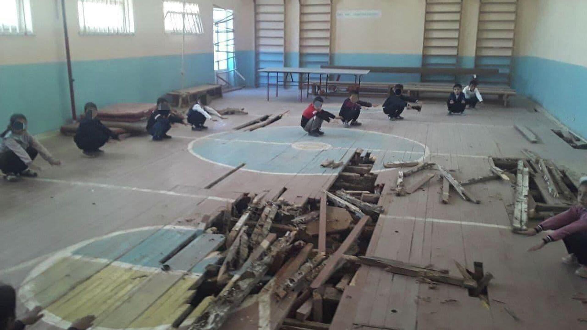 В Кашкадарье ученики школы занимаются физкультурой на прогнившем полу спортзала - Sputnik Ўзбекистон, 1920, 06.10.2021