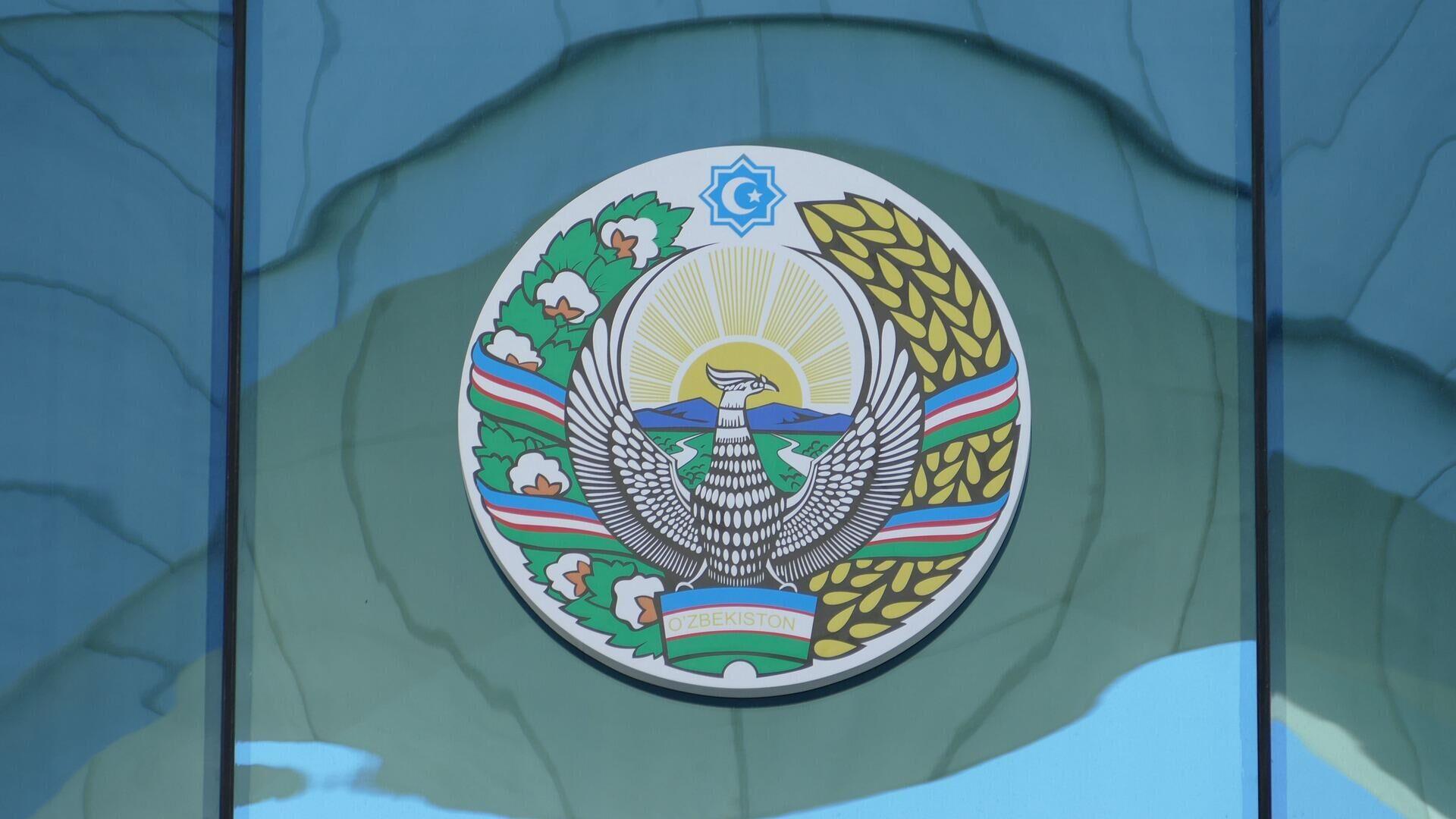 Герб РУз - Sputnik Узбекистан, 1920, 06.10.2021