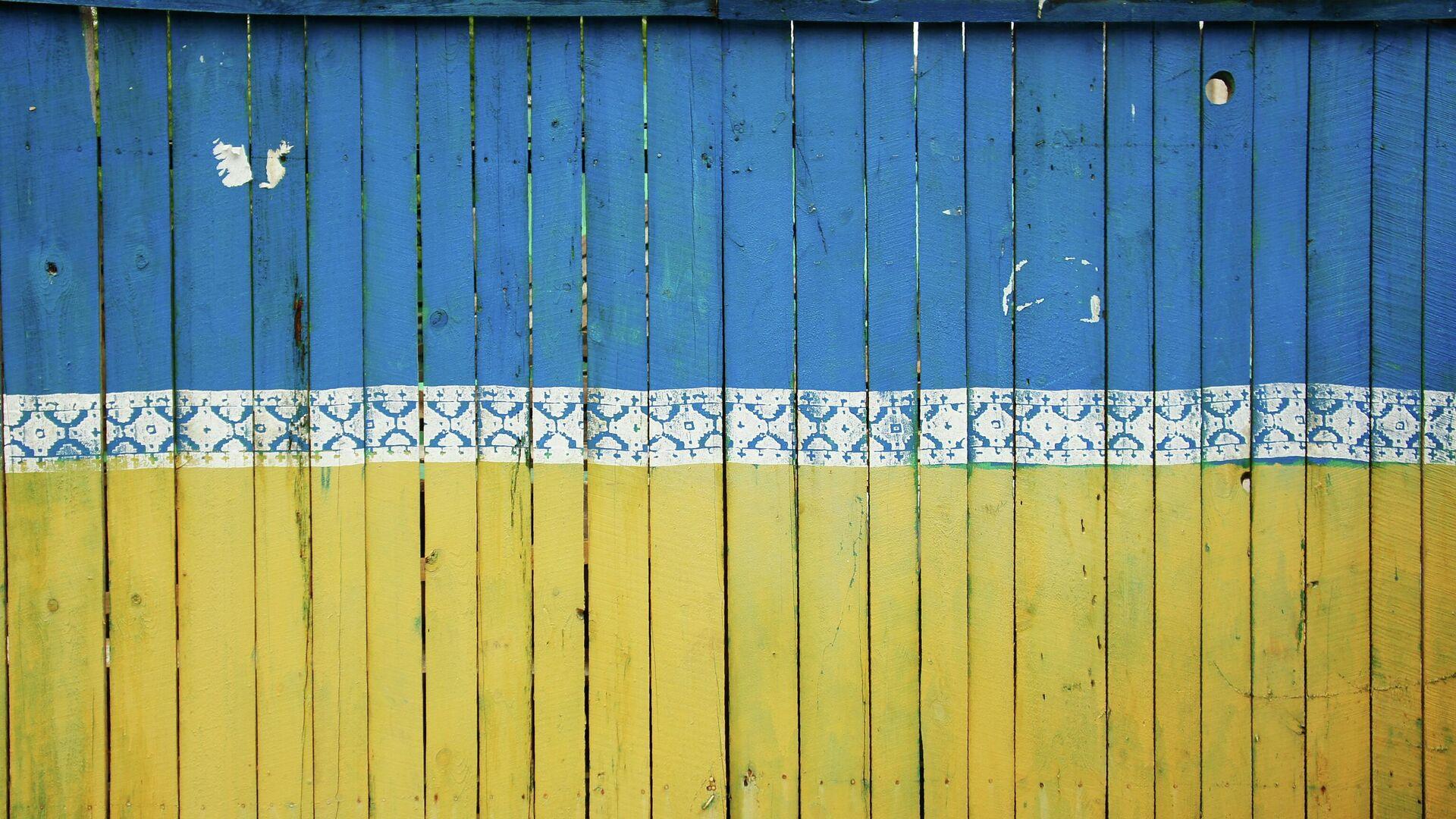 Забор, выкрашенный в цвета украинского флага - Sputnik Узбекистан, 1920, 09.10.2021