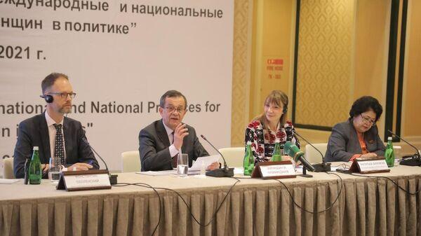 Семинар Выборы и гендер: международные и национальные практики поддержки женщин в политике - Sputnik Узбекистан