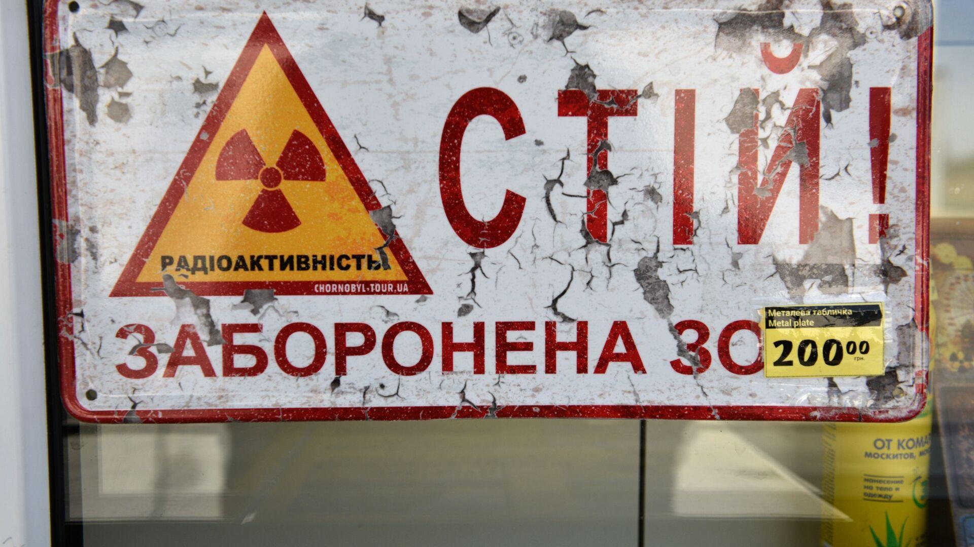 Металлическая табличка в магазине с сувенирами перед КПП Дитятки в зоне отчуждения Чернобыльской АЭС - Sputnik Узбекистан, 1920, 13.10.2021