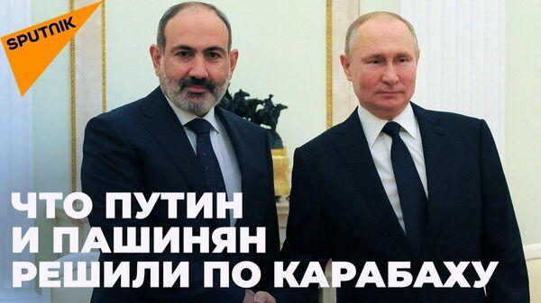 Путин провел встречу с Пашиняном: о чем говорили президент РФ и премьер Армении - Sputnik Узбекистан