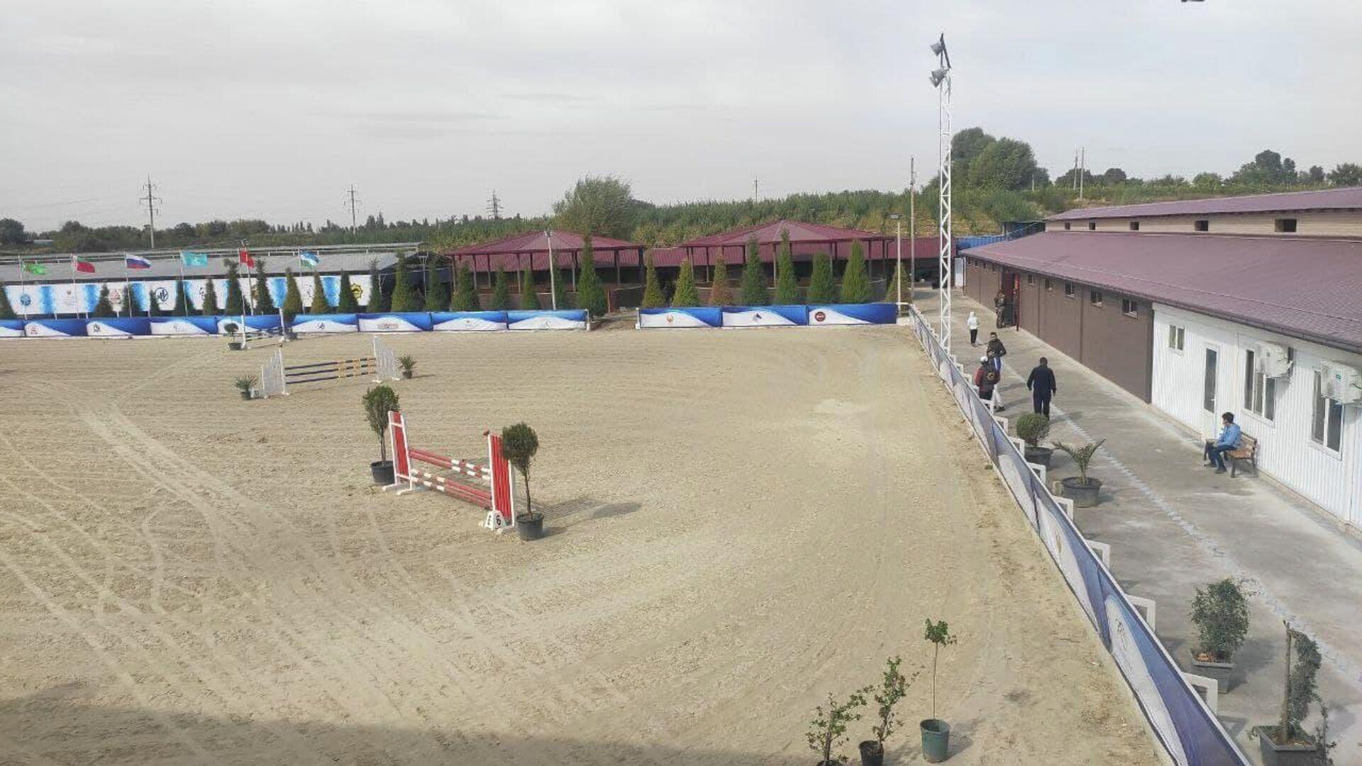 Новый конно-спортивный комплекс под Ташкентом - Sputnik Узбекистан, 1920, 13.10.2021