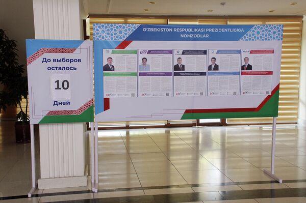 Избирательный участок в Ташкенте - Sputnik Узбекистан