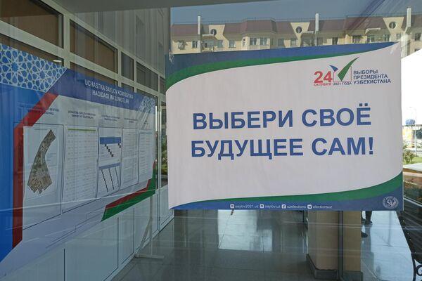 Избирательный участок в Ташкенте - Sputnik Ўзбекистон