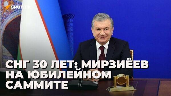 Мирзиёев на юбилейном саммите по случаю 30-летия СНГ  - Sputnik Узбекистан