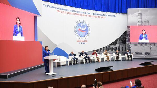 VII Всемирный конгресс российских соотечественников, проживающих за рубежом - Sputnik Узбекистан