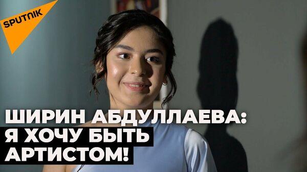 Ширин Абдуллаева рассказала, что писали ей соотечественники со всего мира - Sputnik Узбекистан
