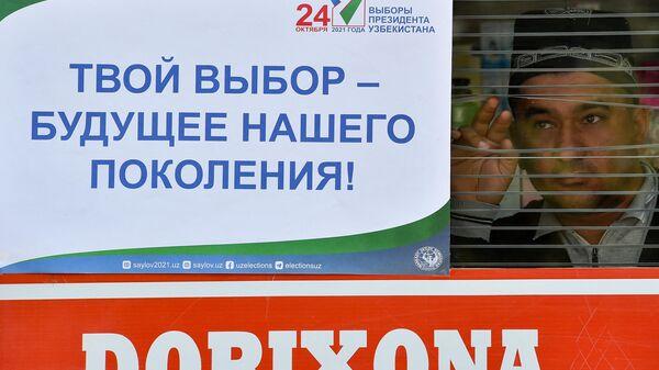 Ситуация перед выборами президента Узбекистана  - Sputnik Узбекистан
