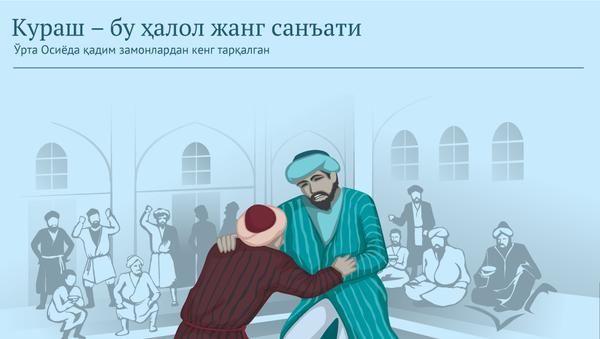 Кураш - ҳалол жанг санъати - Sputnik Ўзбекистон