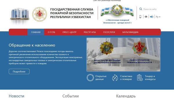 Госслужба пожарной безопасности Узбекистана обзавелась собственным сайтом - Sputnik Ўзбекистон