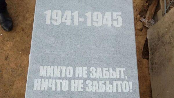 Стела героям Великой отечественной войны - Никто не забыт, ничто не забыто - Sputnik Ўзбекистон