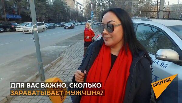 Cколько должен зарабатывать мужчина? Мнение бишкекчанок - Sputnik Ўзбекистон