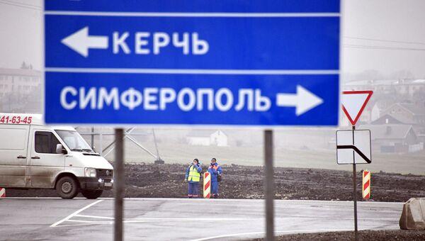 Открытие движения по одному из четырех участков первой очереди трассы Таврида - Sputnik Узбекистан