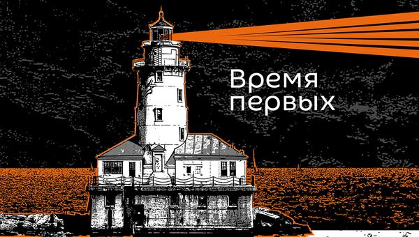 Время первых - Sputnik Узбекистан