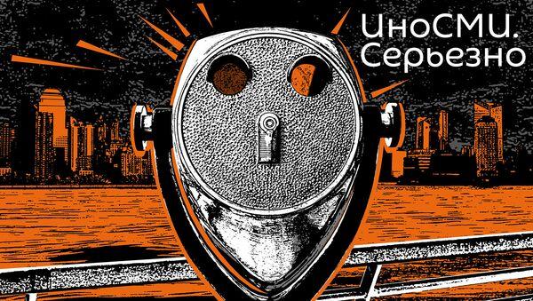 ИноСМИ. Серьезно - Sputnik Узбекистан