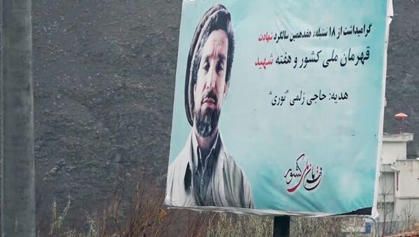 Уроженец Панджшера Ибрагим Арифи о минувшей 30-летней истории Афганистана - Sputnik Ўзбекистон