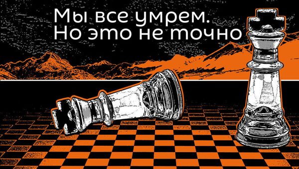 Мы все умрем. Но это не точно - Sputnik Узбекистан