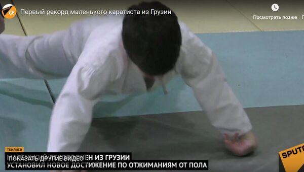 Мальчик-рекордсмен из Грузии - Sputnik Ўзбекистон