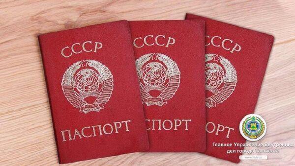 ГУВД Ташкента выявило более 30 человек, проживающих с паспортами СССР - Sputnik Ўзбекистон
