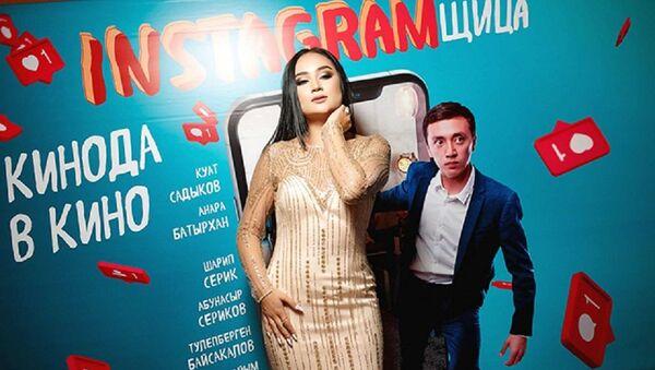В Ташкенте состоится премьера казахстанского фильма Инстаграмщица - Sputnik Узбекистан