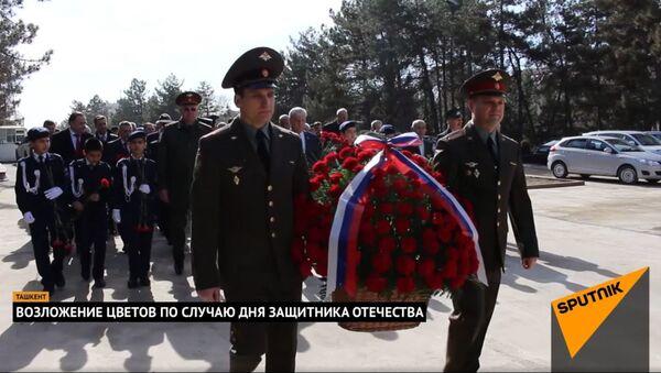 Возложение цветов по случаю Дня защитника Отечества - Sputnik Ўзбекистон