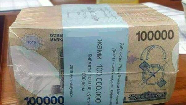 100 тысячные купюры выходят в обращение  - Sputnik Узбекистан