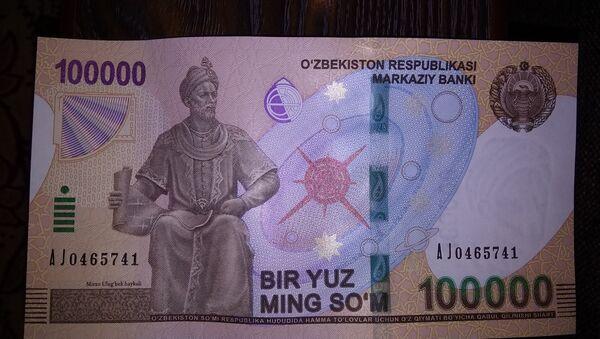 Купюра в 100 000 сумов - Sputnik Ўзбекистон