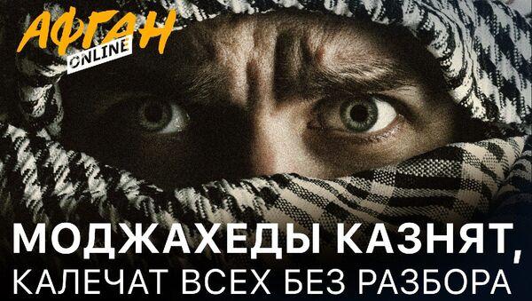 Спецпроект Афган.Online - Sputnik Ўзбекистон
