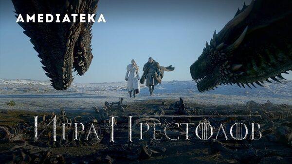 Igra prestolov   8 sezon   Ofitsialnыy treyler  - Sputnik Oʻzbekiston