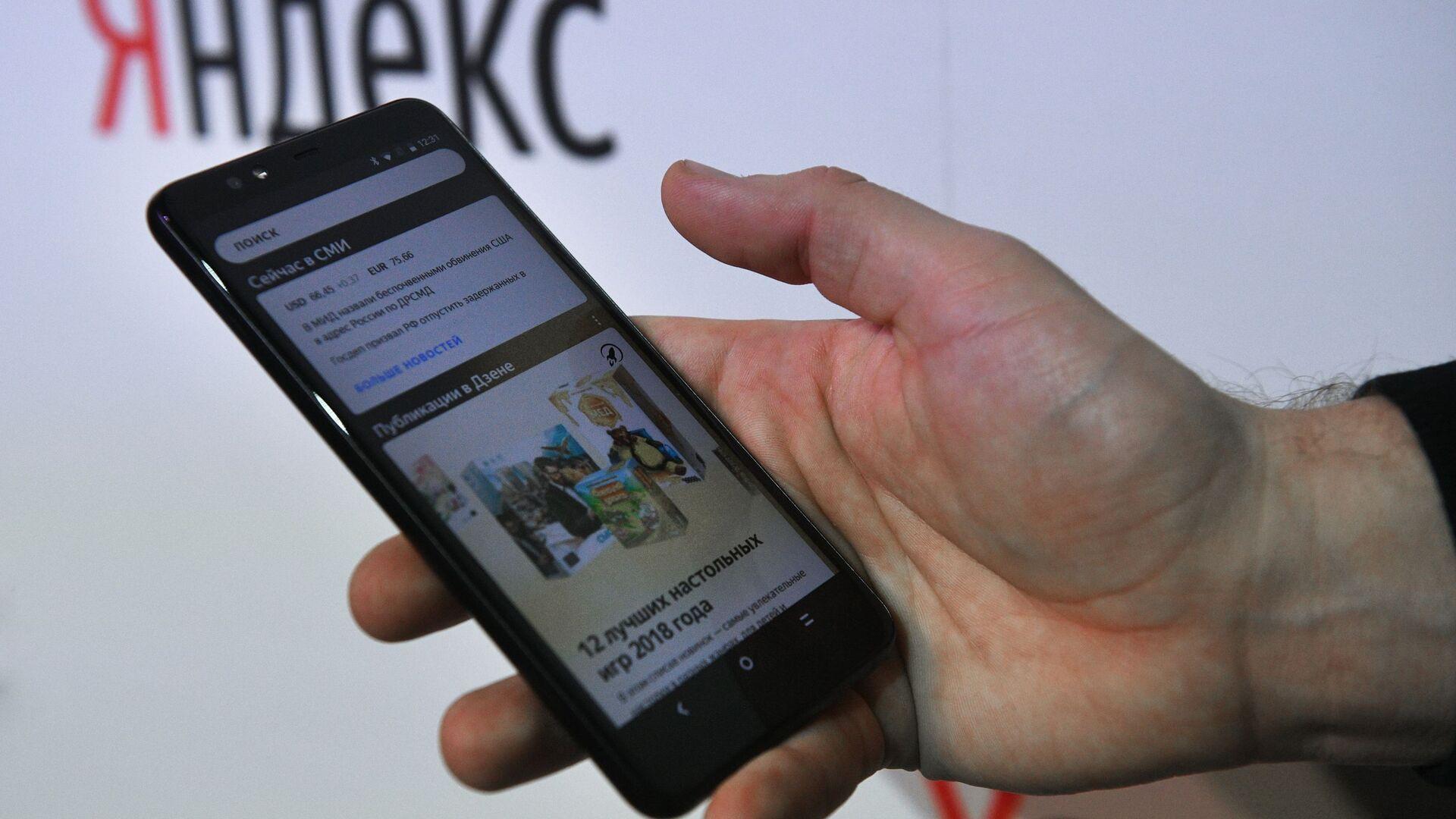 Яндекс запустил новое приложение - Sputnik Узбекистан, 1920, 20.09.2021