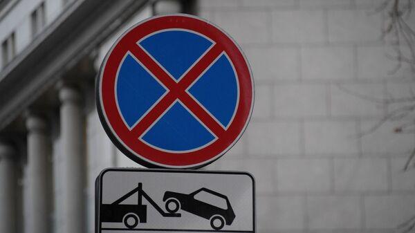 Знак Остановка запрещена - Sputnik Узбекистан