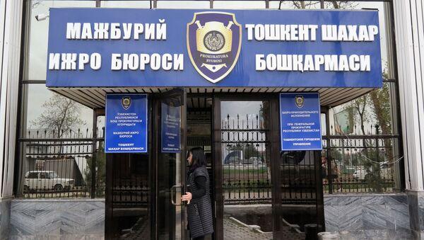 Zdaniye tashkentskogo upravleniya Byuro prinuditelnogo ispolneniya - Sputnik Oʻzbekiston