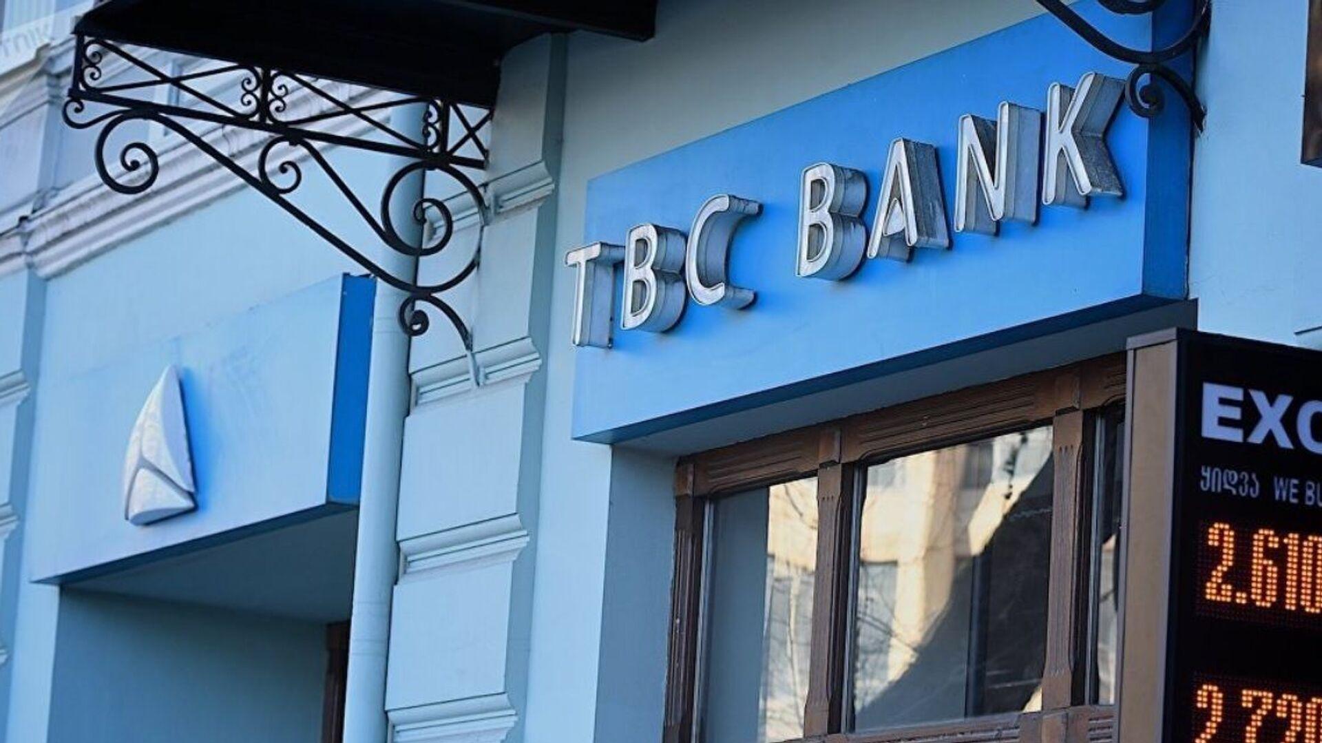Грузинский TBC Bank  - Sputnik Ўзбекистон, 1920, 01.10.2021